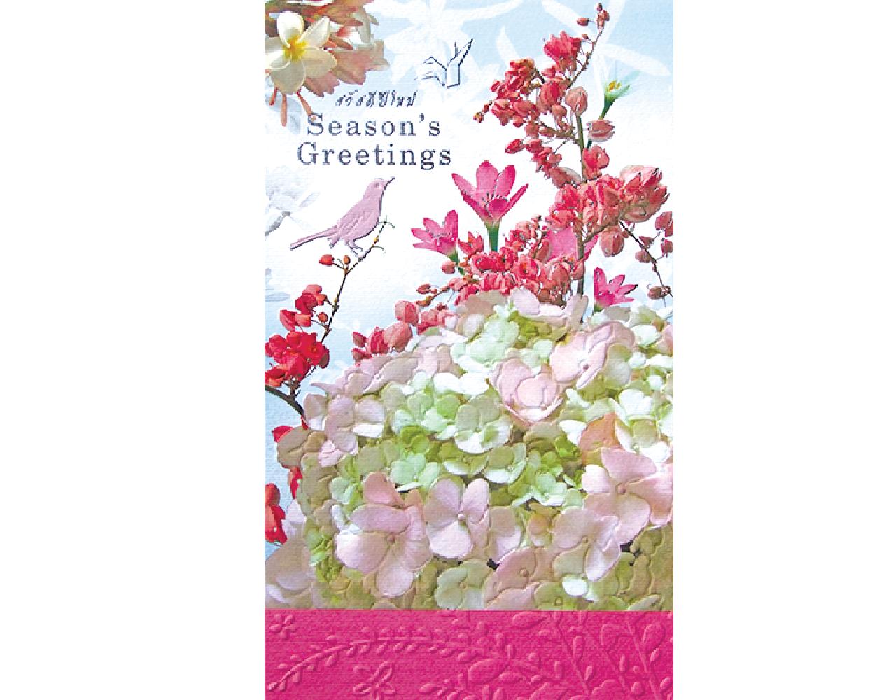 newyear card 8×4 inch P.412 ฿16.00