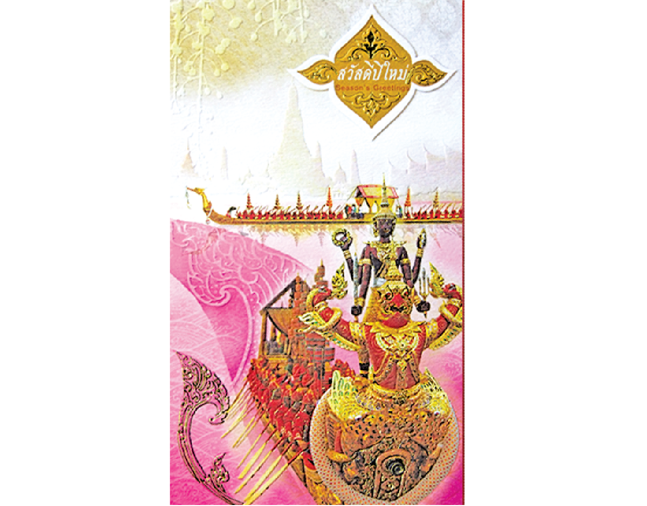 New year card 8×4 inch P 211 ฿ 16.00