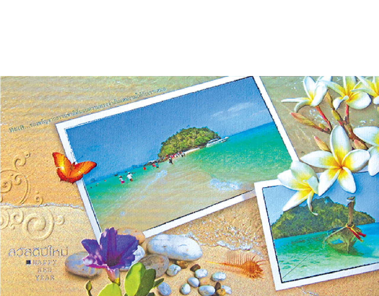 New year card 8×4 inch P 404 ฿ 16.00