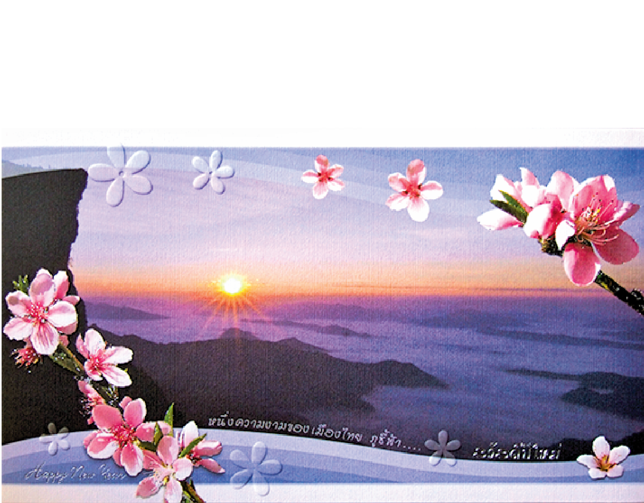 New year card 8×4 inch P 405 ฿ 16.00