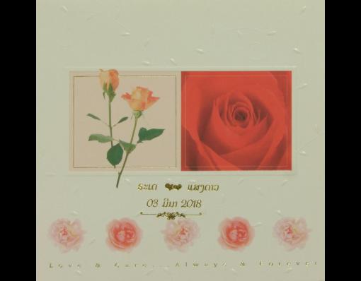 การ์ดแต่งงาน 14.5 x 15 cm WC 4810 Cream ฿ 4.50