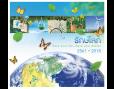 ปฏิทินตั้งโต๊ะ ปี 2561 CT.6105 รักษ์โลก Cover