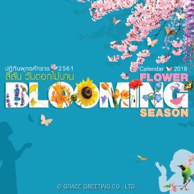 ปฎิทินตั้งโต๊ะ ปี 2561 CT.6108 Flower Blooming Season Cover