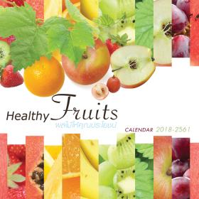 ปฎิทินตั้งโต๊ะ ปี 2561 CT 6106 Healthy Fruit Cover