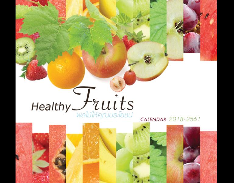 ปฎิทินตั้งโต๊ะ ปี 2561CT 6106 Healthy Fruit Cover