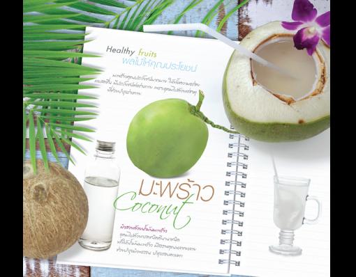 ปฎิทินตั้งโต๊ะ CT 6106 Healthy Fruit May
