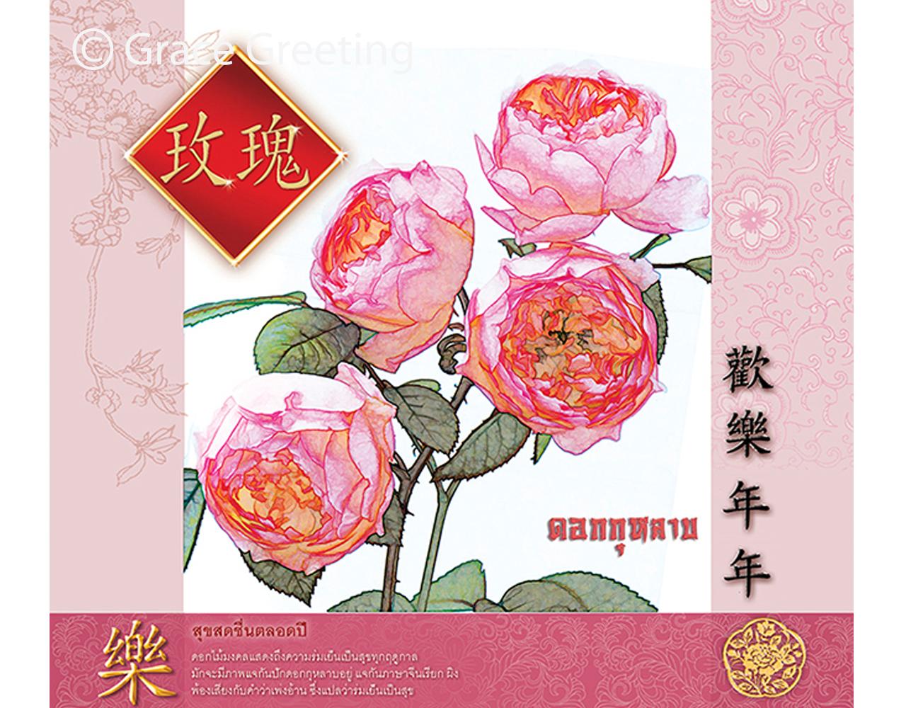 ปฏิทินตั้งโต๊ะ สั่งผลิตดอกไม้มงคล Apr