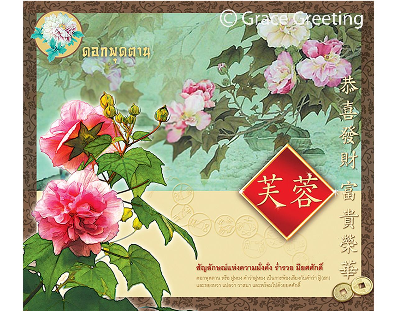 ปฏิทินตั้งโต๊ะ สั่งผลิตดอกไม้มงคล Feb