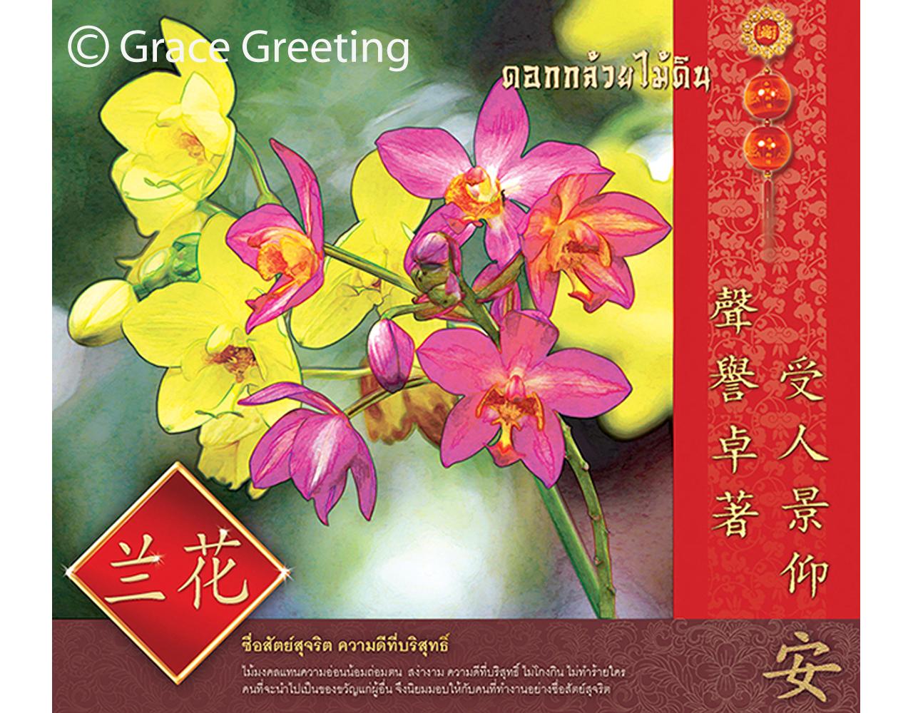 ปฏิทินตั้งโต๊ะ สั่งผลิตดอกไม้มงคล Jul