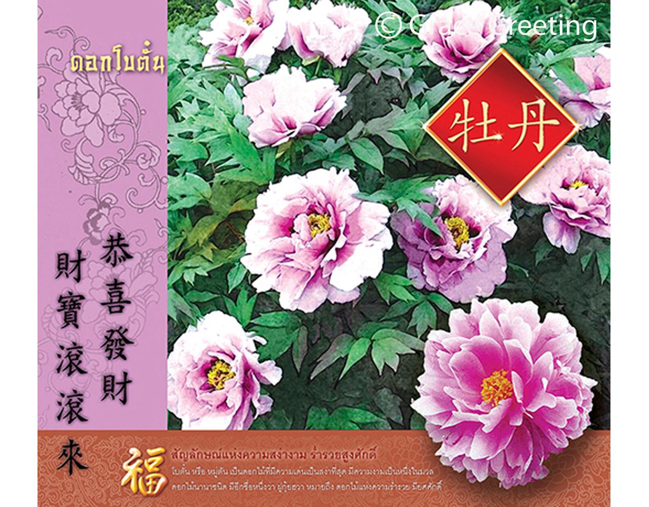 ปฏิทินตั้งโต๊ะ สั่งผลิตดอกไม้มงคล Jun
