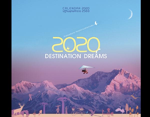 ปฏิทินตั้งโต๊ะ 2563 CT.6301 Destination Dreams Cov