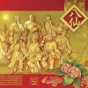 ปฏิทินตั้งโต๊ะ 2563 CT.6305 สัญลักษณ์มงคลจีน Jul