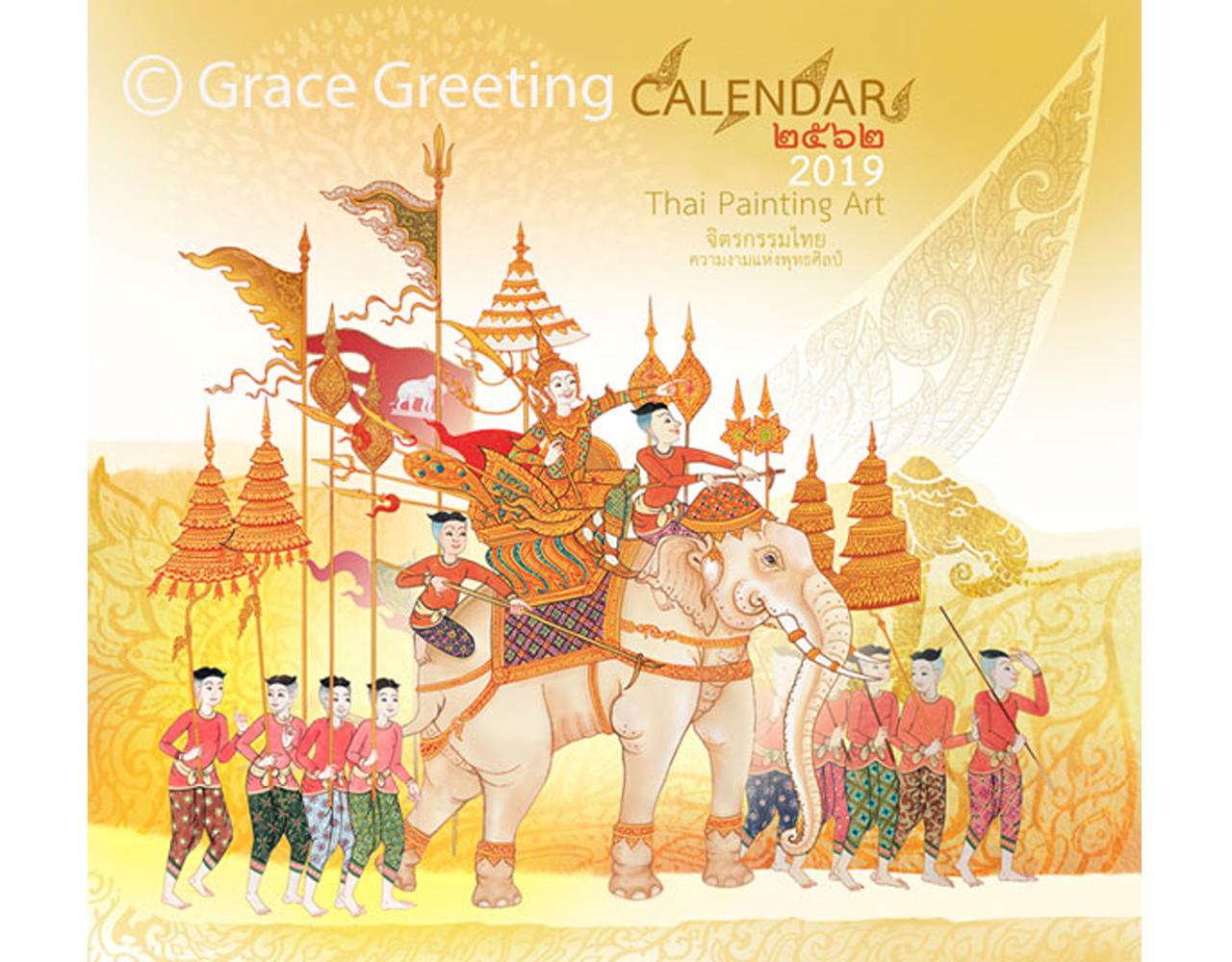 ปฏิทินตั้งโต๊ะ ปี 2562 CT.6201 Thai Painting Art จิตกรรมไทยความงามแห่งพุทธศิลป์