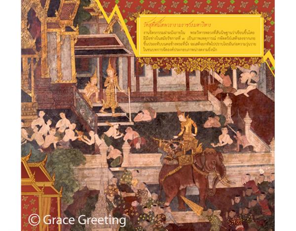 ปฏิทินตั้งโต๊ะ ปี 2562 CT.6201 Thai Painting Art Jun