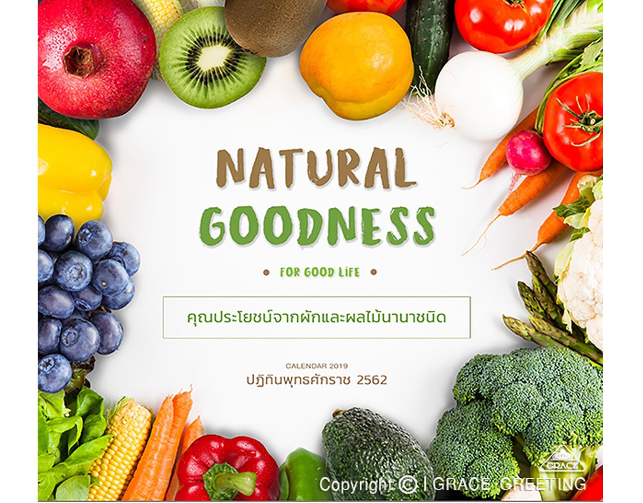 ปฏิทินตั้งโต๊ะ ปี 2562 CT.6208 Natural Goodness Cover