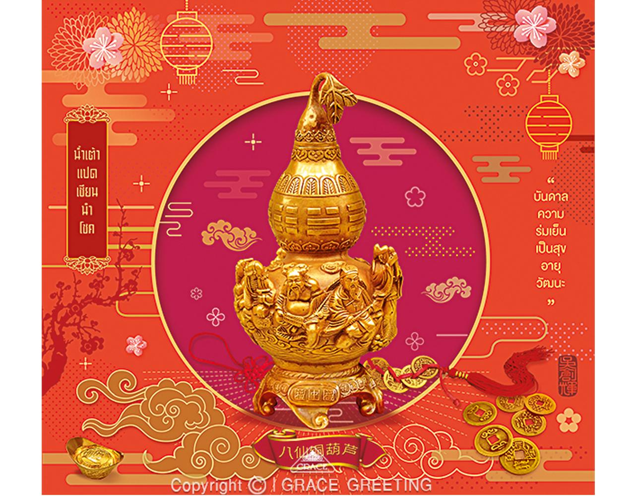 ปฏิทินตั้งโต๊ะ ปี 2562 CT.6210 มงคลจีน 2019 Apr