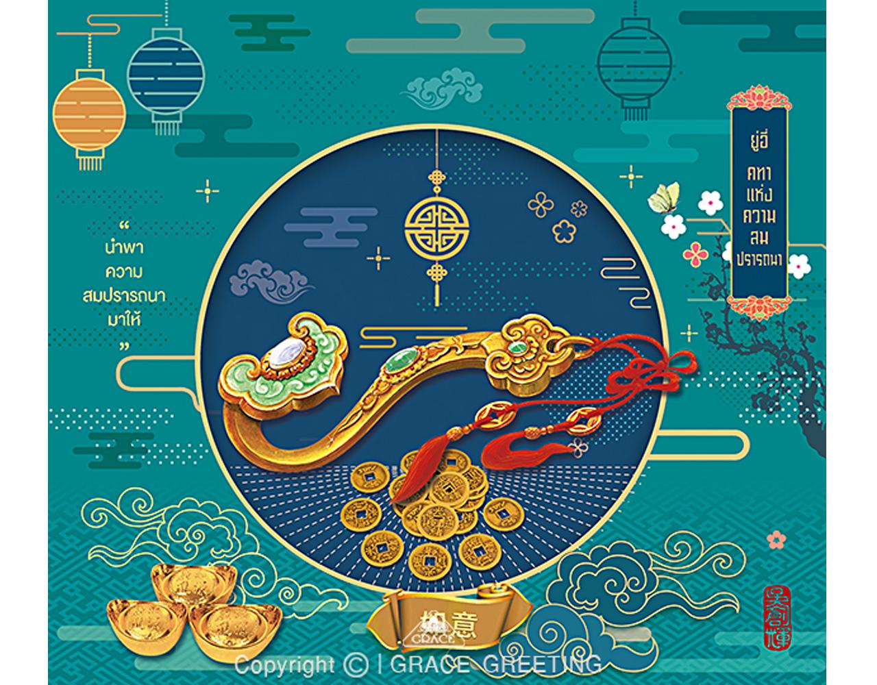 ปฏิทินตั้งโต๊ะ ปี 2562 CT.6210 มงคลจีน 2019 Aug