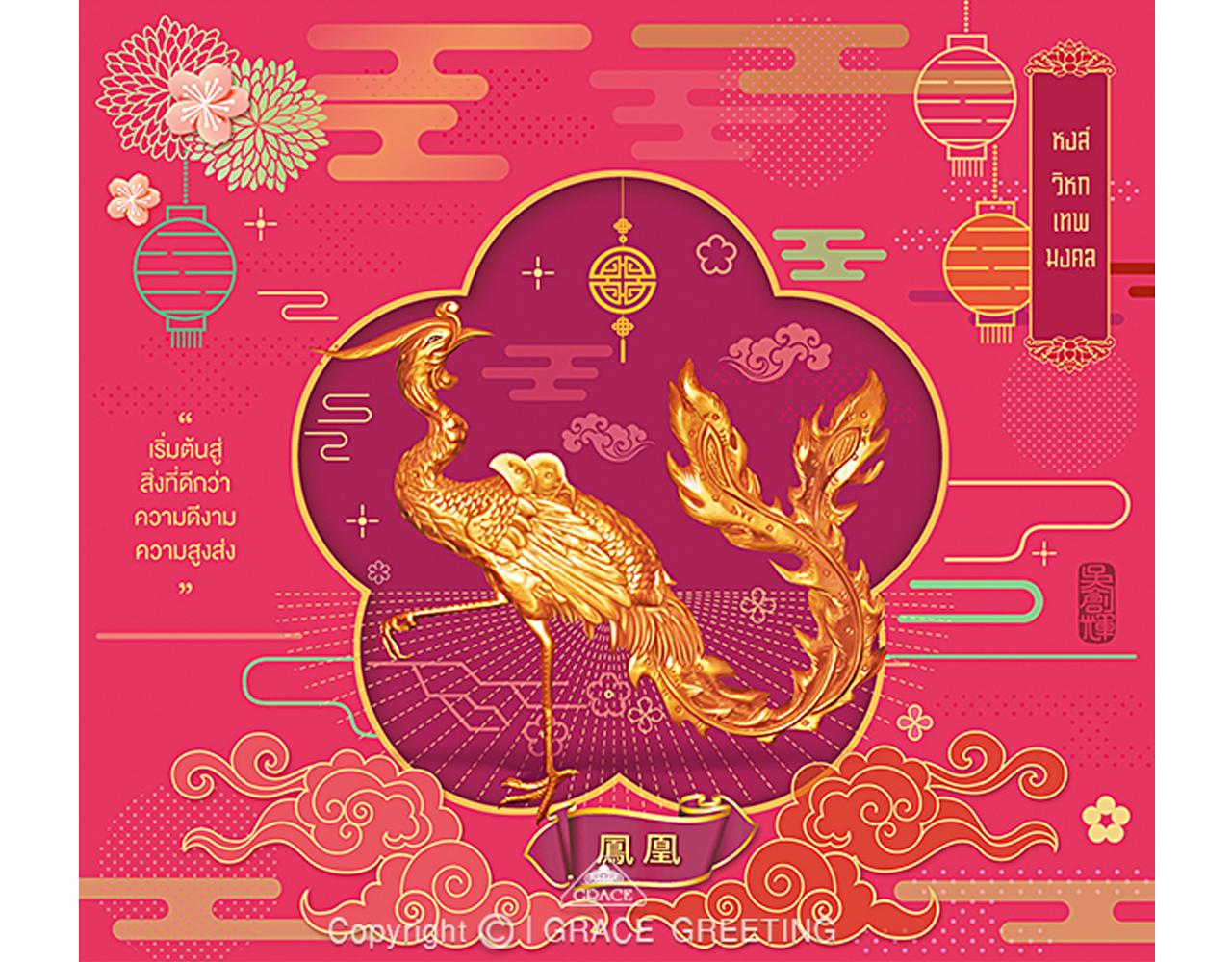 ปฏิทินตั้งโต๊ะ ปี 2562 CT.6210 มงคลจีน 2019 Jul