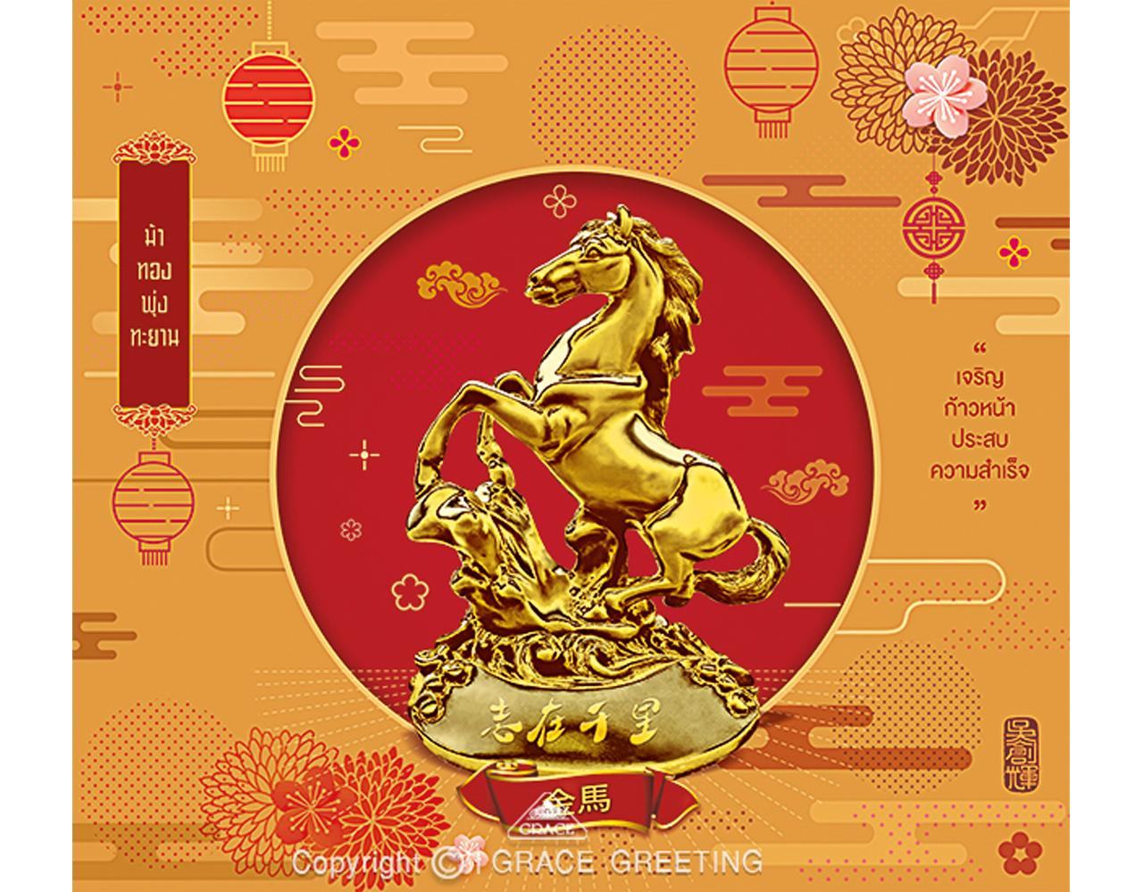 ปฏิทินตั้งโต๊ะ ปี 2562 CT.6210 มงคลจีน 2019 Oct