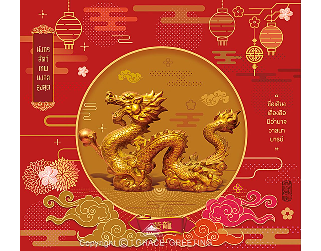 ปฏิทินตั้งโต๊ะ ปี 2562 CT.6210 มงคลจีน 2019 Sep