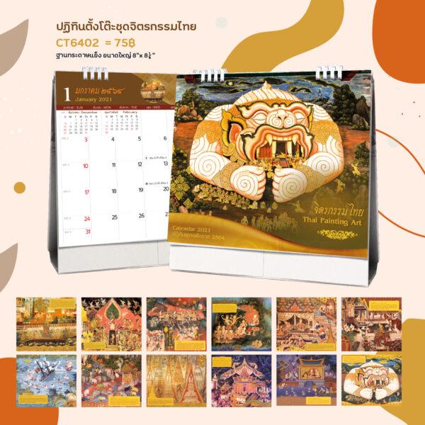 ปฏิทินตั้งโต๊ะ 2564 CT.6402 Thai Painting Art