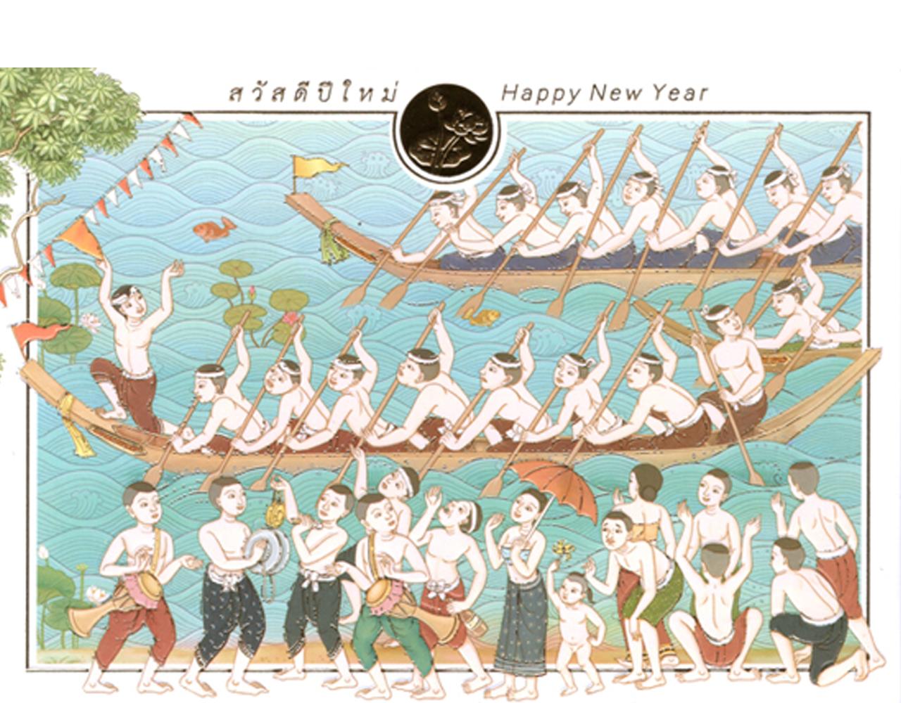การ์ดปีใหม่ การ์ด ส.ค.ส.GN.5744
